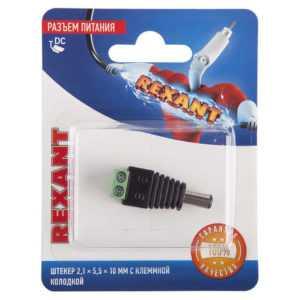 Разъем питание на кабель штекер 2.1х5.5x10мм. с клеммной колодкой блист. Rexant 06-0073-A