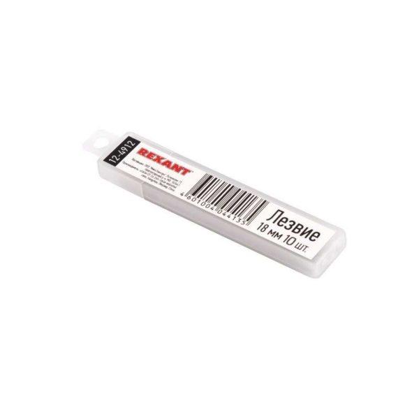 Лезвие сегментированное 18мм (уп.10шт) Rexant 12-4912