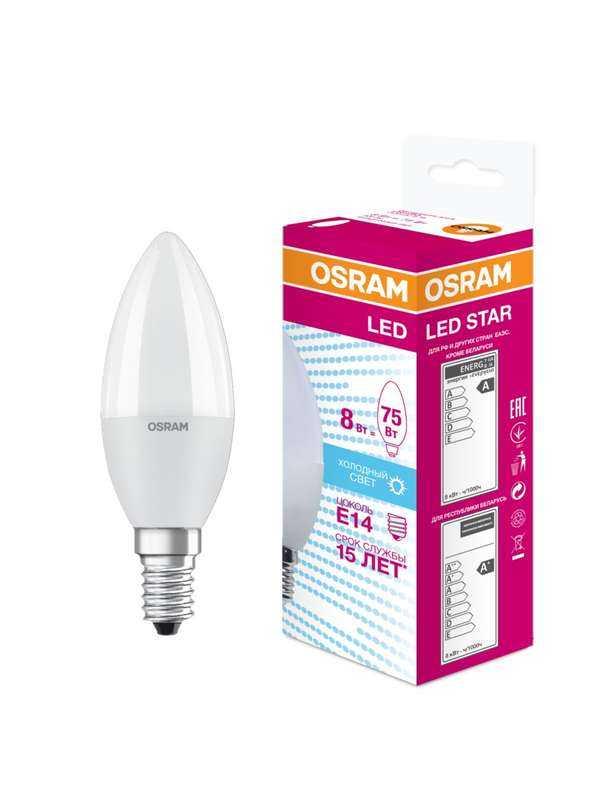 Лампа светодиодная LED STAR CLASSIC B 75 8W/840 8Вт свеча 4000К нейтр. бел. E14 806лм 220-240В матов