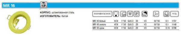 Светильник Montana 51 0 05 штампов. неповорот. MR16 хром ИТАЛМАК IT8077
