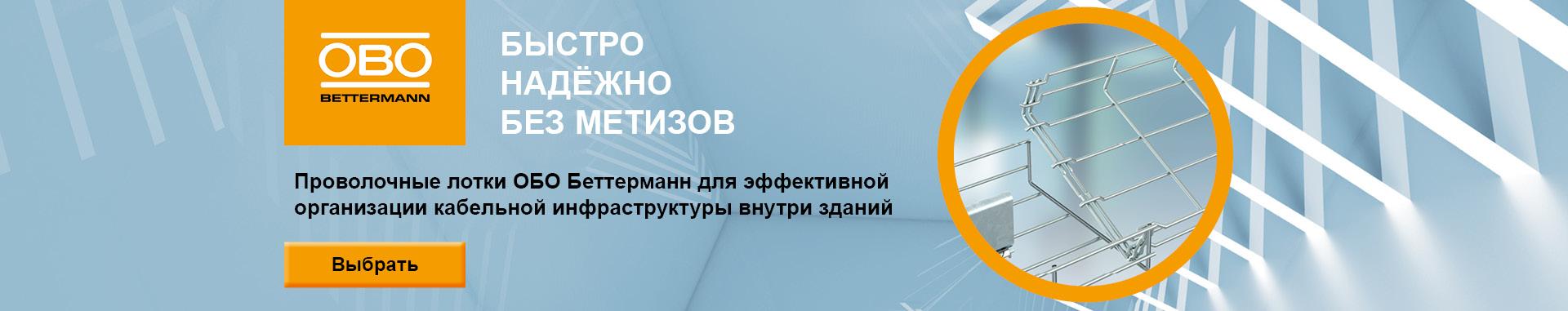 ЦК Электро